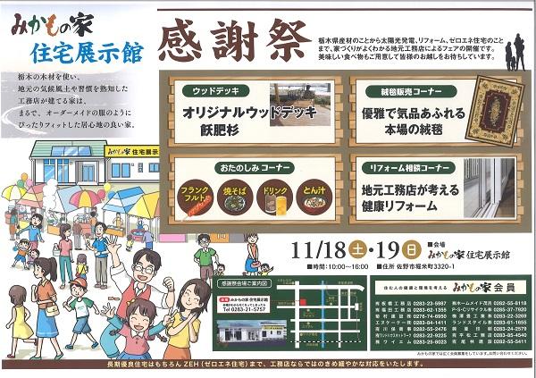 みかもの家住宅展示場 感謝祭2017