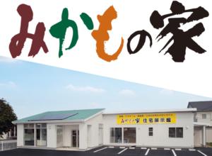 みかもの家住宅展示館 5周年記念フェア