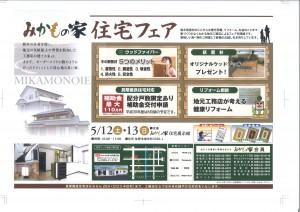 みかもの家住宅展示場 住宅フェア2018
