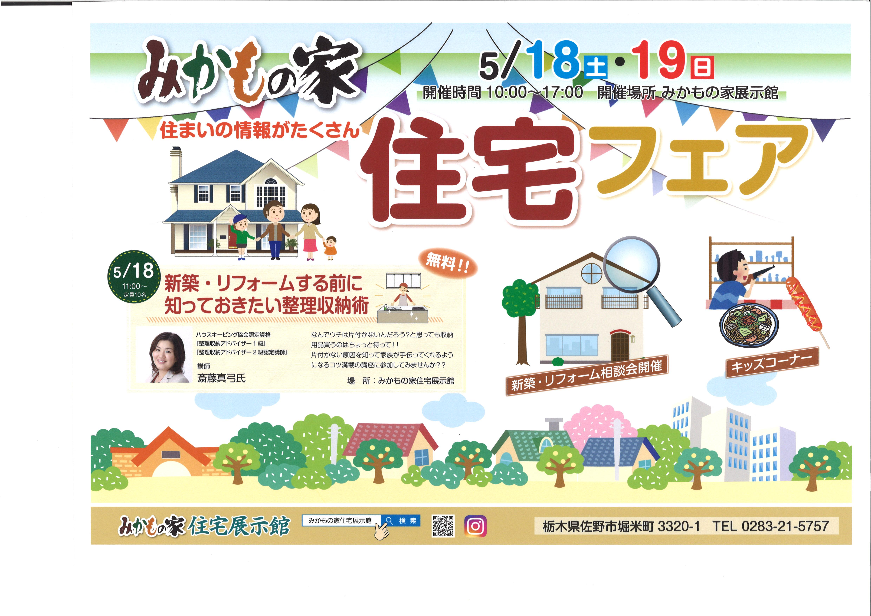 ★5/18.19 みかもの家住宅フェア開催★