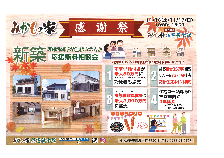 11/16・17みかもの家感謝祭