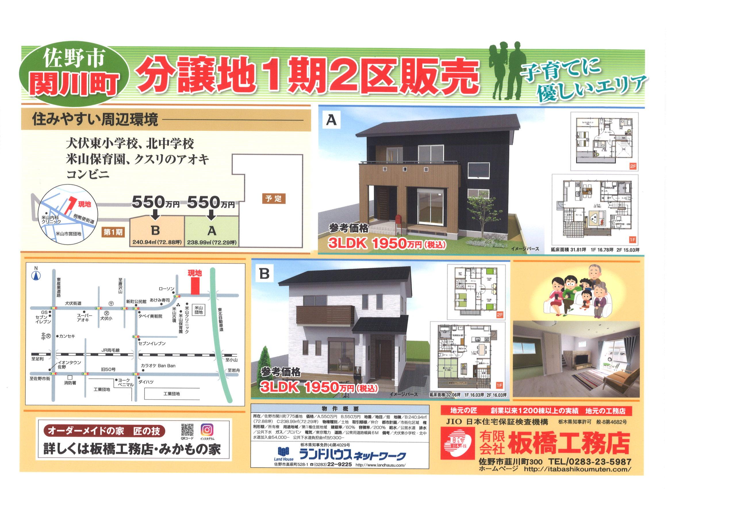 佐野市関川町分譲地1期2区販売開始!