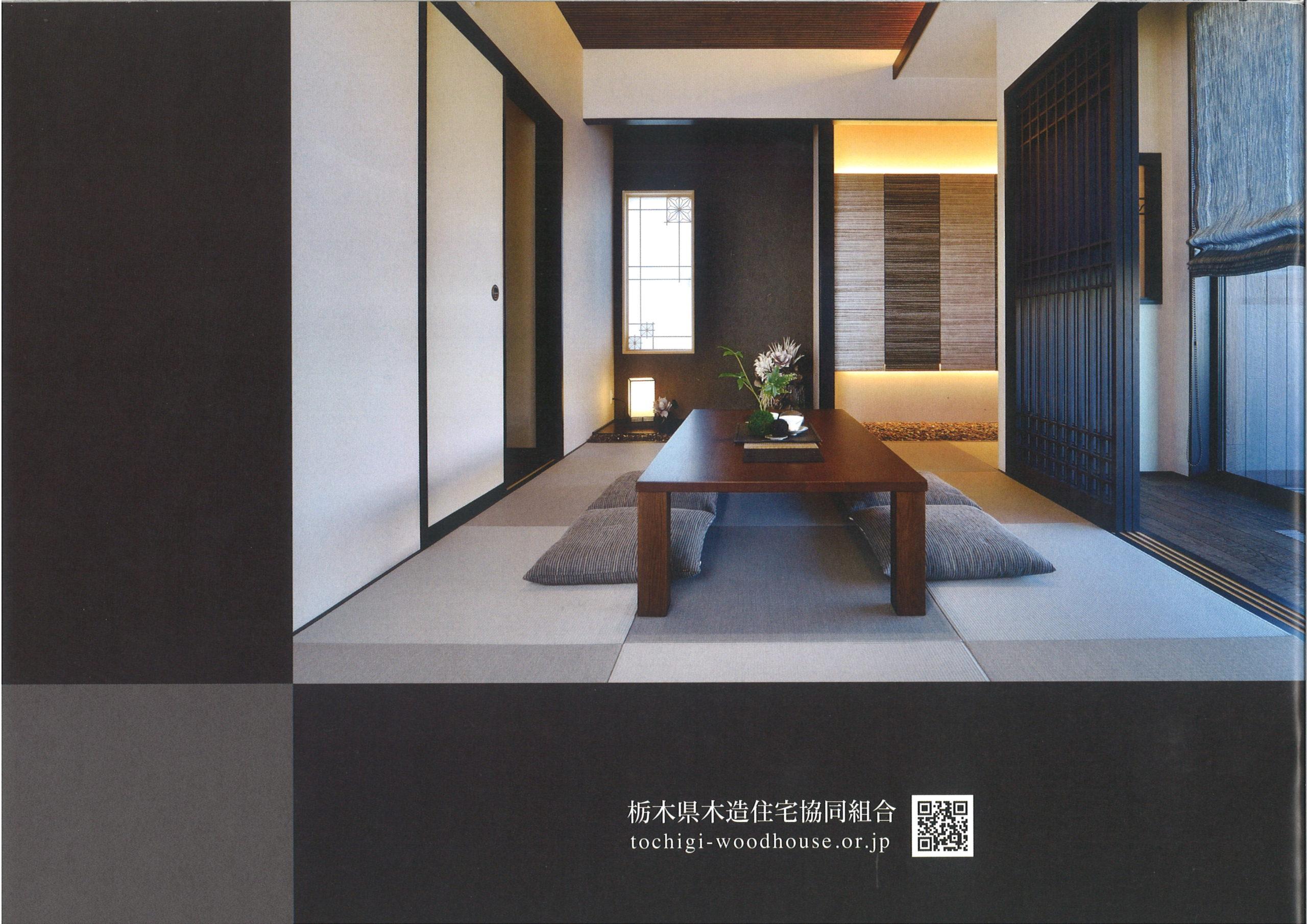 栃木県木造住宅協同組合